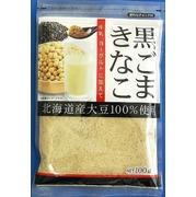 北海道産大豆使用黒ごまきな粉 100g